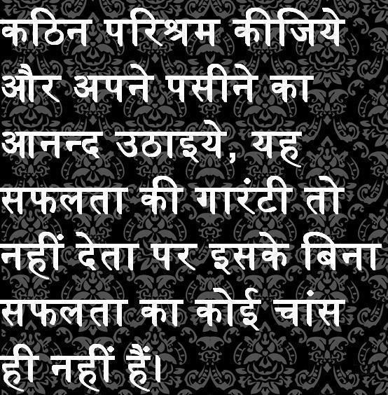 Hindi Pyaar Mohabbat Shayari: Wise Hindi Quotes On Success