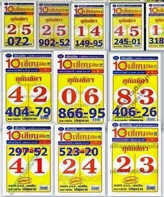 Thai Lotto VIP Tips | Thai Lotto Touch Tip 01-06-2014