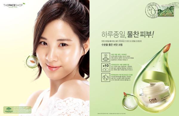 """Seohyun SNSD 'The Face Shop"""" 01"""