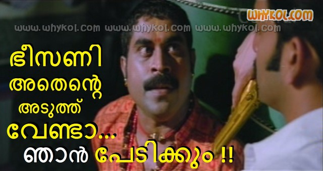 Facebook Malayalam Photo Comments Suraj