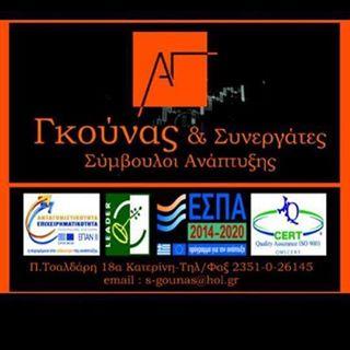 ΓΚΟΥΝΑΣ & ΣΥΝΕΡΓΑΤΕΣ