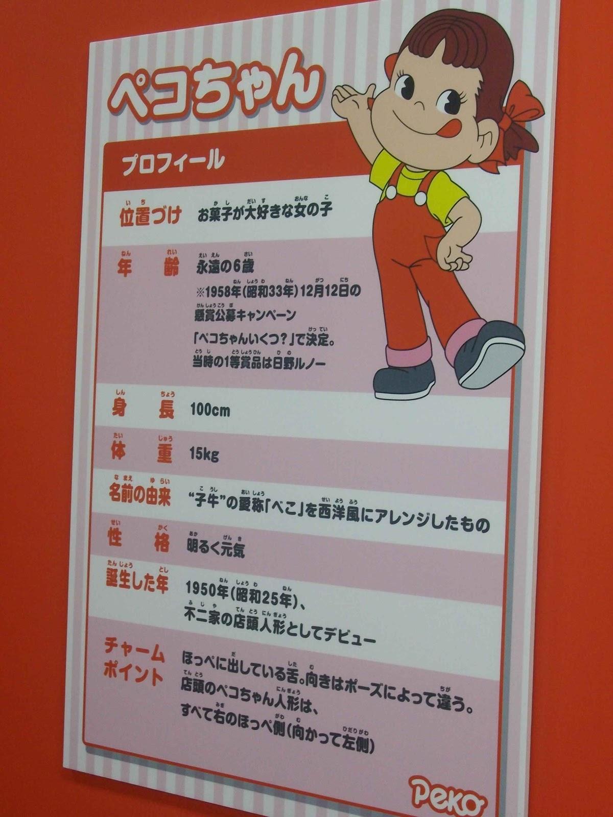 ペコちゃんの画像 p1_6