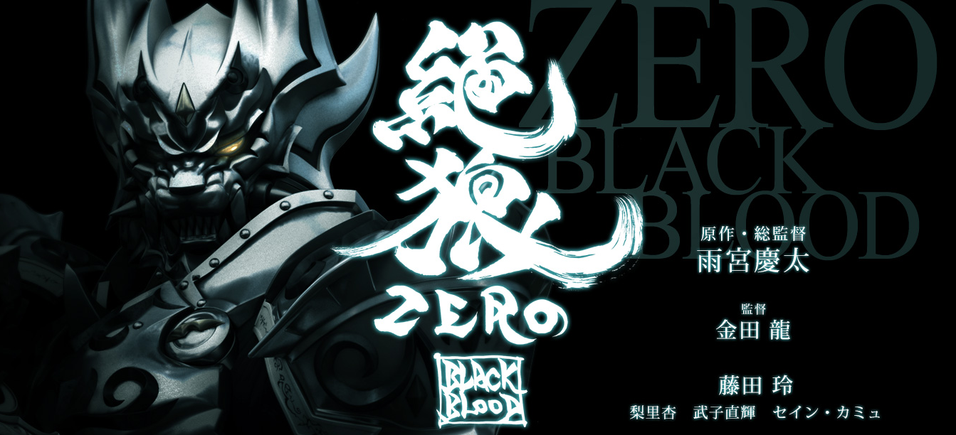 ZERO: Black Blood