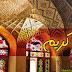 Hadis Doif berkaitan dengan Ramadhan
