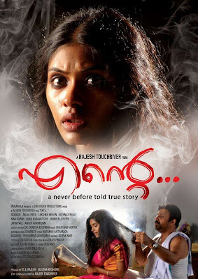 Ente 2013 Malayalam Full Watch Movie Online