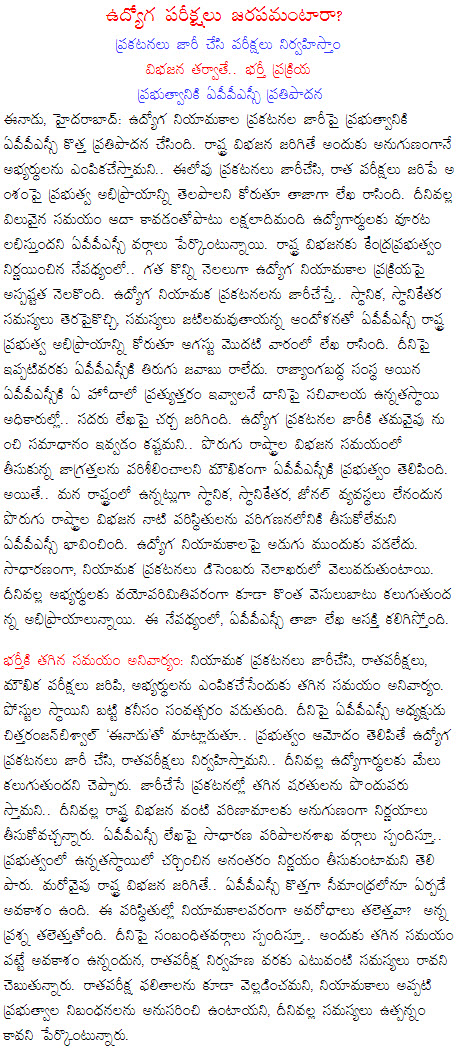 appsc new notifications news 2014