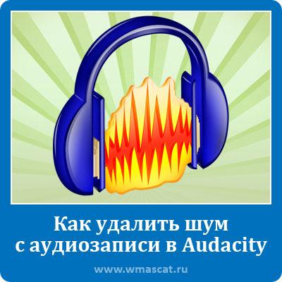 Как удалить шум с аудиозаписи в Audacity