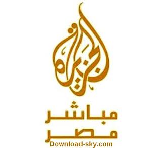 قناة الجزيرة مباشر مصر channel mubasher misr aljazeera مشاهدة مباشر بث