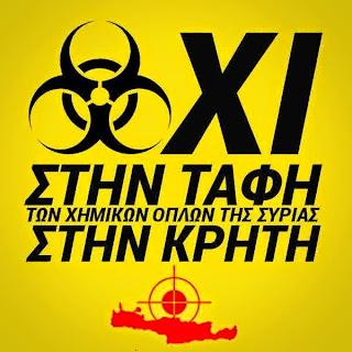 Όχι στην ταφή των χημικών όπλων της Συρίας στην Κρήτη!