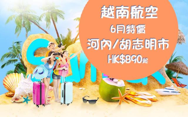 越南航空 Vietnam Airlines【6月特價】香港飛 越南 河內 、 胡志明市 $890起,明年6月前出發!