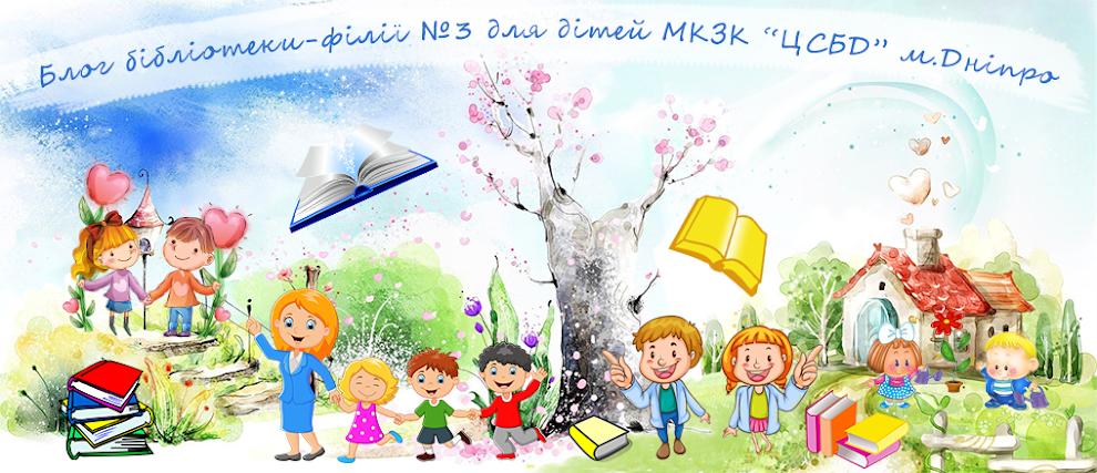 """Блог бібліотеки-філії №3 для дітей МКЗК """"ЦСБД"""" м.Дніпро"""