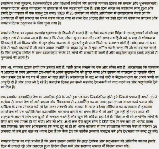 Importance Of Education In Hindi Essay Book - image 9