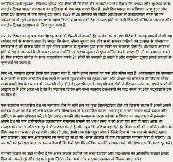 essay on self help group in hindi essay on speech Happy Republic Day Speech in English Hindi Malayalam