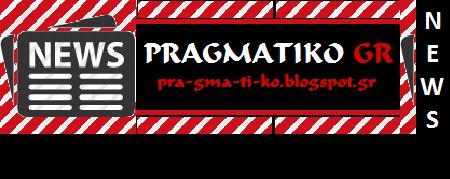 PRAGMATIKO GR