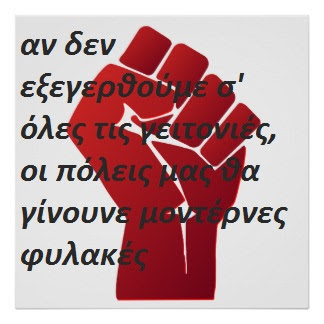Παίρνουμε τη ζωή μας στα χέρια μας