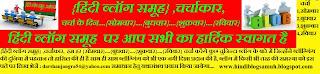 हिंदी ब्लॉग समूह