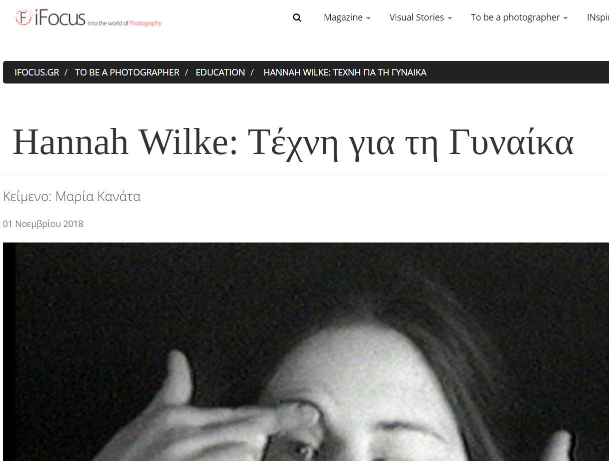 text for Hannah Wilke