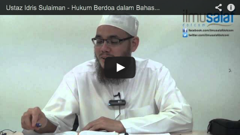Ustaz Idris Sulaiman – Hukum Berdoa dalam Bahasa Melayu Ketika Solat