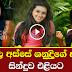 Shanudrie Ppriyasad Releases New Song - Obe Adare