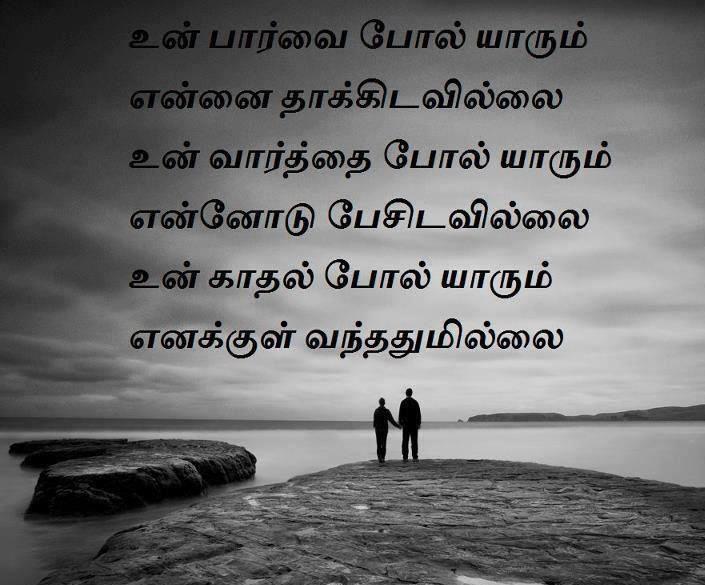 Tamil kavidhai tamil kavithai 2015 namma ooru kadhal kavithai altavistaventures Choice Image