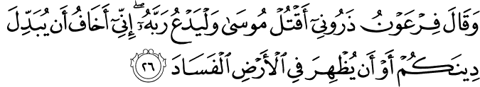 Surat Al Mu'min Ayat 26