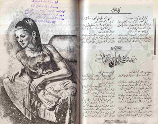 Online Reading: Mere Muqabil May Hun By Afshan Afridi.