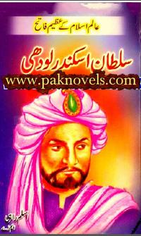 Sultan Siknadar Lodhi