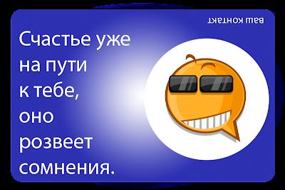 Счастье в контакте