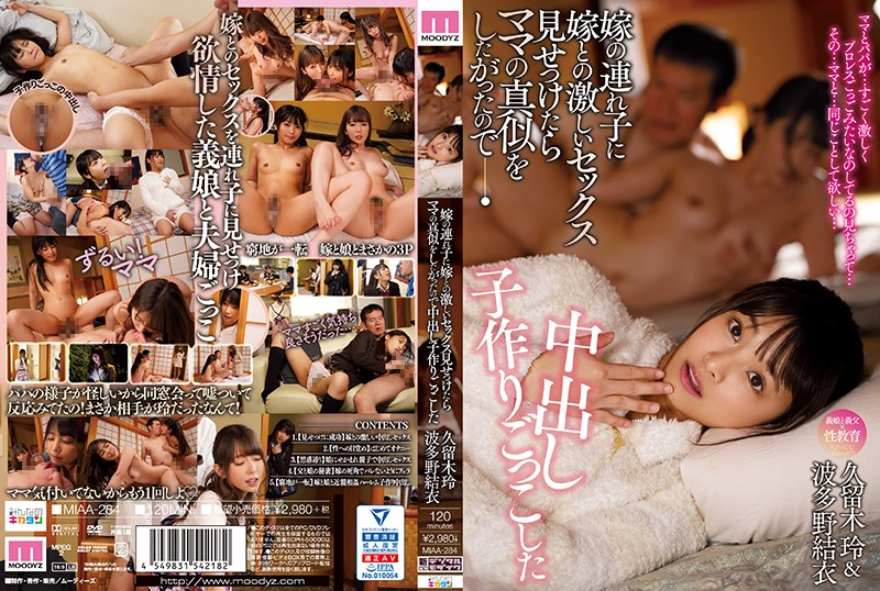 MIAA-284 Family Secret Sex