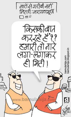 corruption cartoon, corruption in india, indian political cartoon