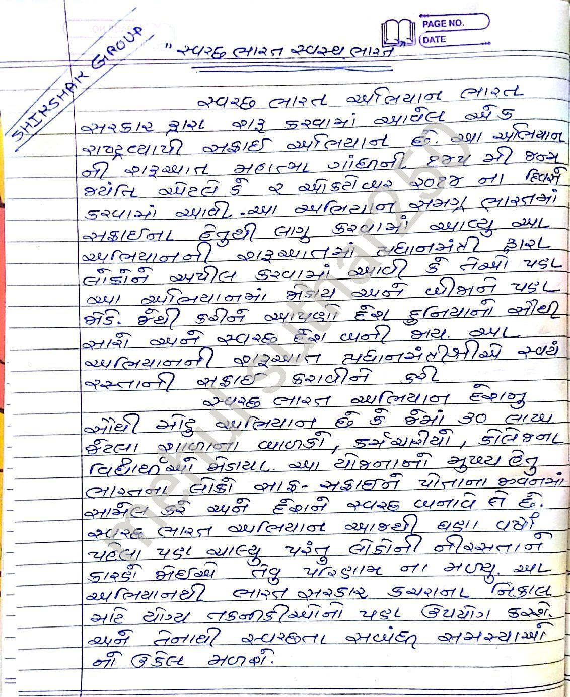 Essay On Global Warming In English Essay On Guru Purnima In Gujarati Wedding Science And Technology Essays also Thesis Essay Topics Essay On Guru Purnima In Gujarati Wedding  Thesis Pro Essay For English Language