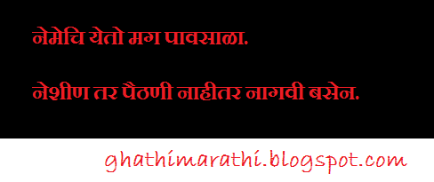 marathi mhani starting from na5