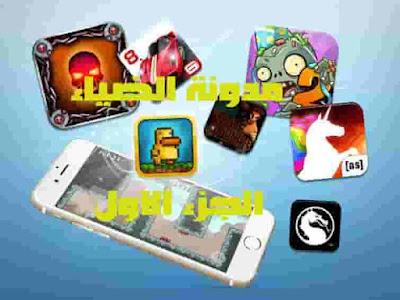 ألعاب الموبايل دون شك واحدة من المهام الرئيسية لمالكي الهاتف الذكي. وتوجد استوديوهات تطوير مخصصة لهذا القطاع تظهر واحدة تلو الأخرى بأكثر أو أقل من النجاح. هناك الآن أكثر من 100,000 لعبة على AppStore. وتوزع العديد منها مجاناً.