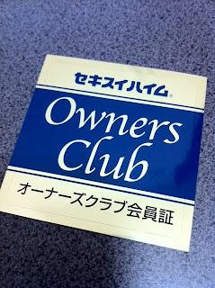 セキスイハイムのオーナーズクラブ会員証が届いた