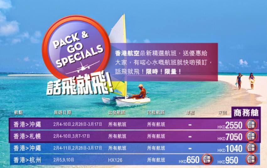 香港航空今個星期「話飛就飛」,沖繩 及札幌、杭州$950起,只限3日。