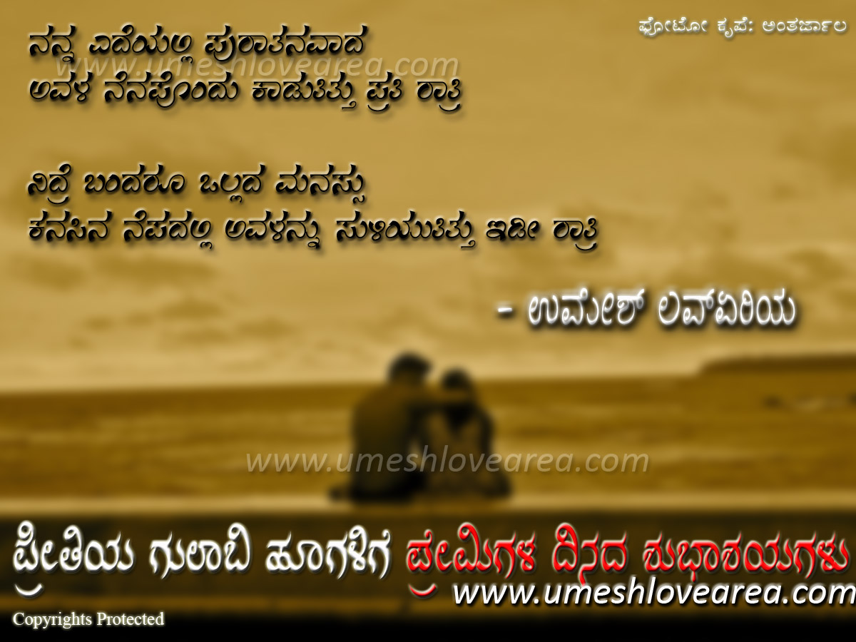 Displaying 20> Images For - Kannada Love Feeling Images...