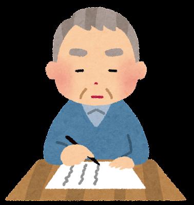 遺書を書いている人のイラスト(男性)