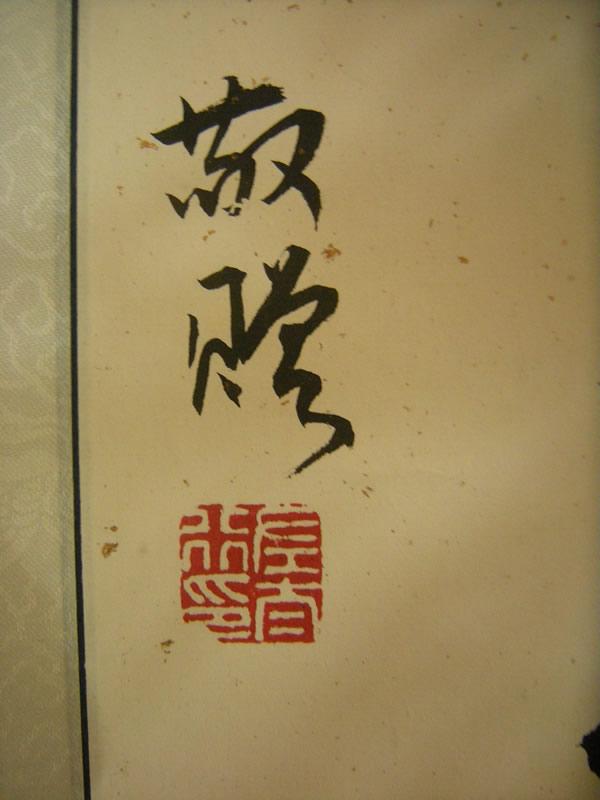 seal of Zuo Taihang
