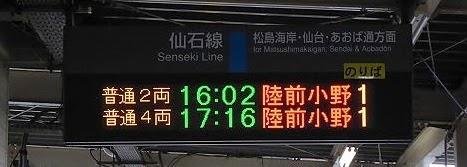 仙石線 普通 陸前小野行き キハ110系