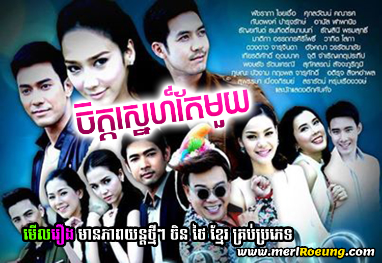 Dubbed khmer movies thai khmer series movies 34 end hd