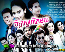 [ Movies ] Chet Sne Tae Mouy - Thai Drama In Khmer Dubbed - Khmer Movies, Thai - Khmer, Series Movies