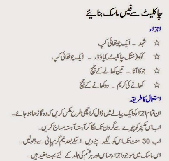 Urdu tips for whitening skin | Lush web
