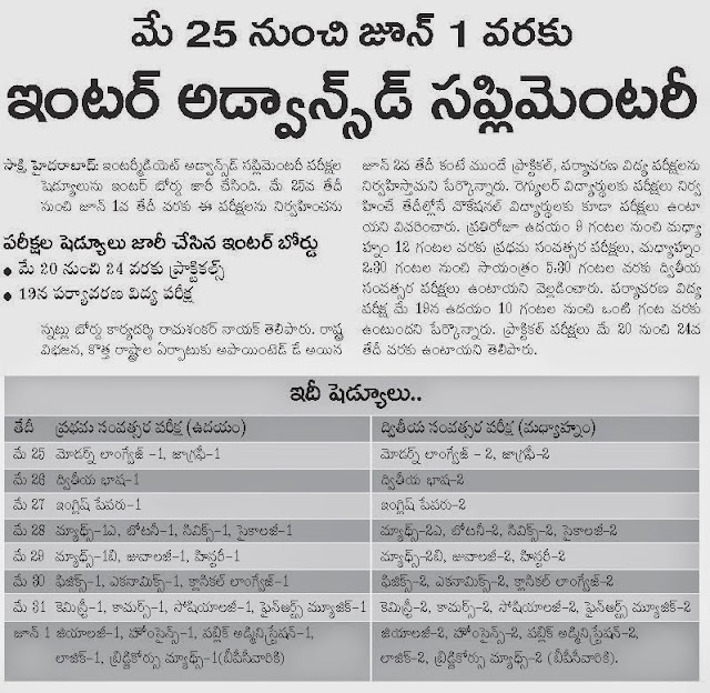 AP Inter Advanced Supplementary Exam Time Table 2014