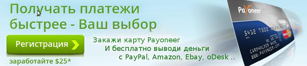 Вывод денег из PayPal, Amazon, Ebay, oDesk .. на банковскую карту Payoneer .. и без всяких вебмани