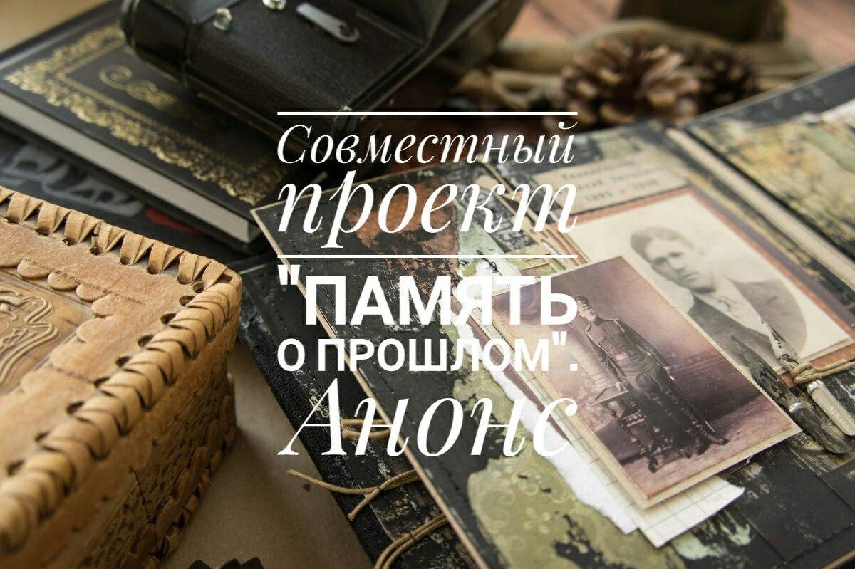 СП Память о прошлом