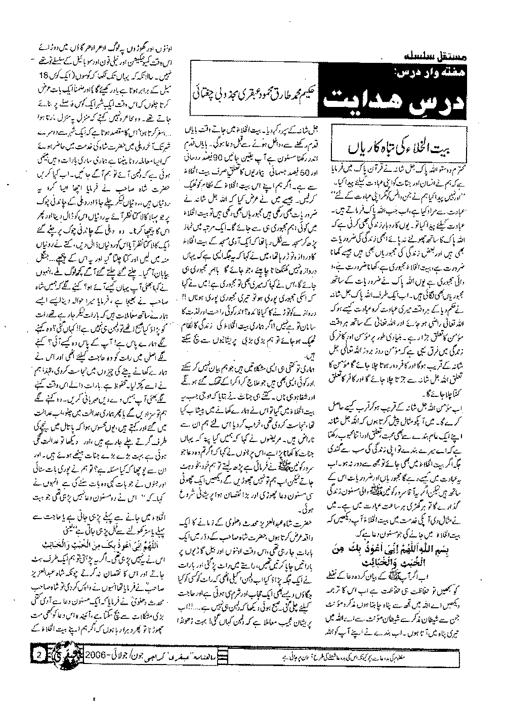 page 2 ubqari june july 2006