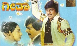 Geetha (1981) - Kannada Movie