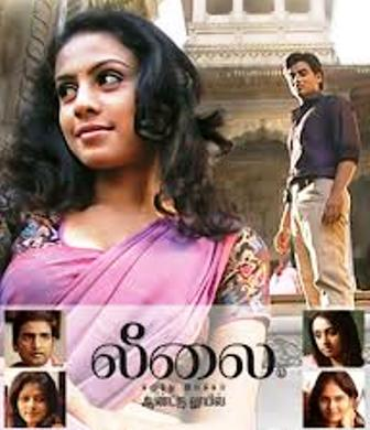 Watch Leelai (2012) Tamil Movie Online