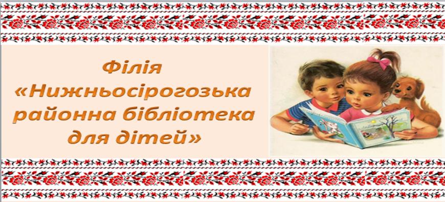 Філія Нижньосірогозька районна бібліотека для дітей
