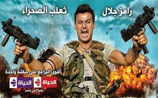 برنامج رامز ثعلب الصحراء الحلقة 4